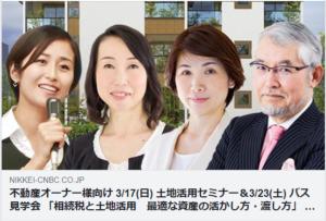 日系CNBC